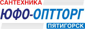 ЮФО-Оптторг, сантехника на КМВ
